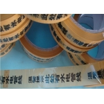 custom printed logo gift adhesive tape/45mm x100M/printed company name clear sealing tape for packaging box
